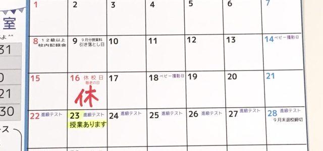 8月度のカレンダー