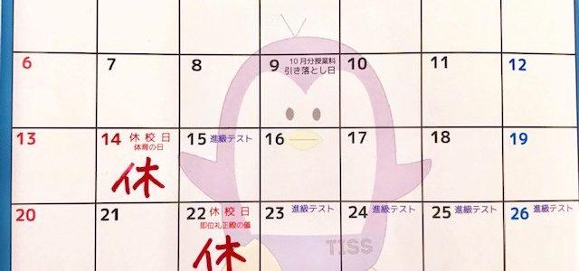 10月・11月度のカレンダー