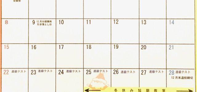 2019年12月度のカレンダー