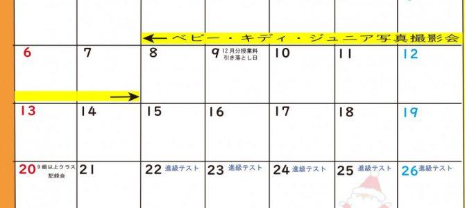 12月のカレンダーと 撮影会のお知らせ