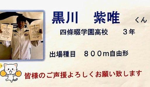 2020年 日本選手権に出場!おめでとう!!